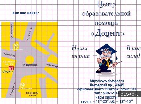 Помогаем, пишем, корректируем курсовые работы, курсовые проекты в СПб.