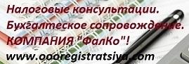 Налоговые и бухгалтерские консультации в Москве и обл..