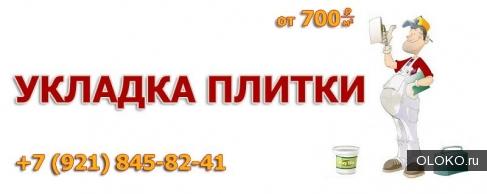Плиточник СПб - плиточник78. рф плиточные работы любой сложности.