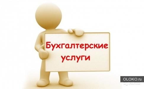 Бухгалтерские консультации, бухгалтерские услуги в Киеве.