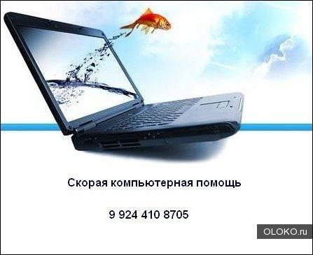 Скорая компьютерная помощь в Комсомольске-на-Амуре.