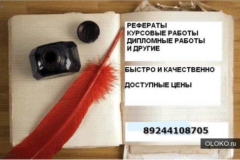 Дипломы, курсовые, рефераты в Комсомольске-на-Амуре.
