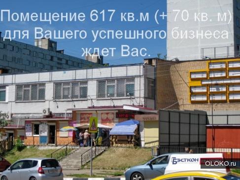 Продам шикарный магазин 687м в Московской обл.