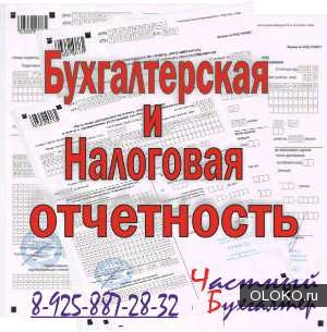 Частный бухгалтер в Москве и Московской области.