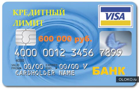 Кредиты наличными и на банковскую карту.