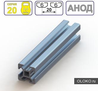 Конструкционный Алюминиевый Профиль.