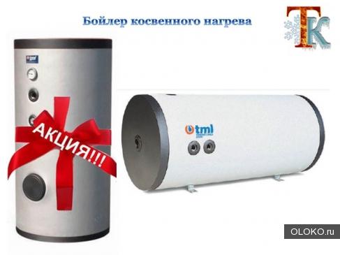 Накопительный водонагреватель или бойлер косвенного нагрева..
