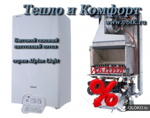 Отопление, горячее водоснабжение для частных домов..