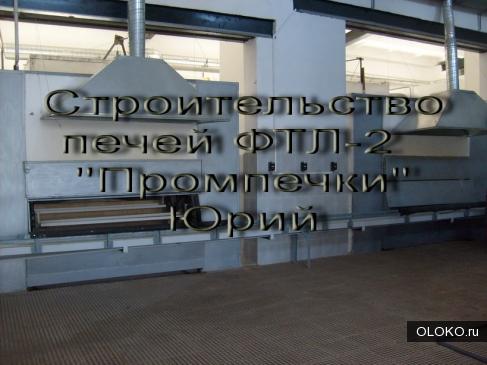 Ремонт и кладка новых хлебопекарных печей ФТЛ-2,20..