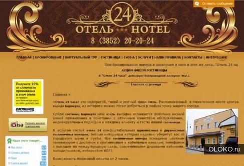 Гостиница Барнаула с виртуальным туром.