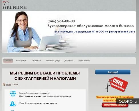 Готовый сайт для оказывающих бухгалтерские услуги.