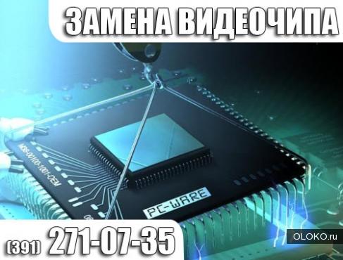 Замена и ремонт видеокарты ноутбука в Красноярске..