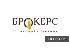 Франшиза страхового советника БРОКЕРС.