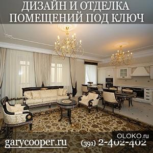 GаryCoopеr профессиональная дизайн cтудия, занимающаяся дизайном и отделкой помещений под ключ..