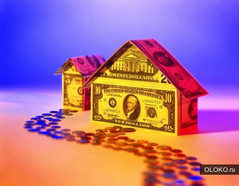 Займ под залог недвижимости у частного инвестора.
