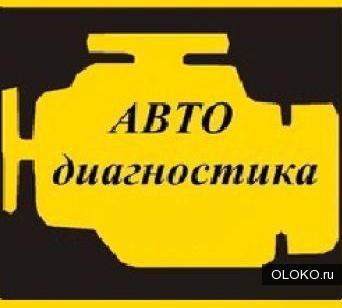 Автодиагностика бензин дизель . Выезд по Челябинску и области.