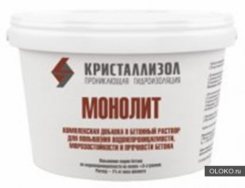 Кристаллизол Монолит гидроизоляционная добавка для бетона..