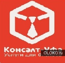 Регистрация ООО в Уфе.