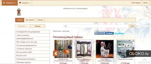 Готовый интернет-магазин с товарным наполнением товары из Китая.