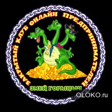 Проект Змей Горыныч.