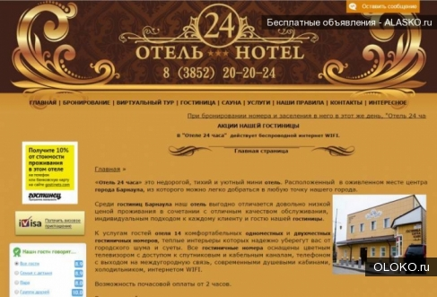 Выгодное бронирование гостиницы в Барнауле.