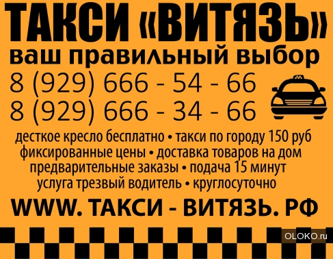 Местное такси в Московском.