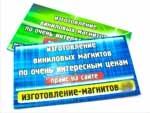 Магнитные визитки стикеры магнитные.