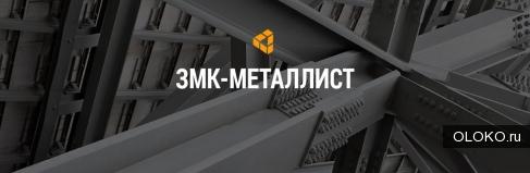 ЗМК Металлист Екатеринбург.