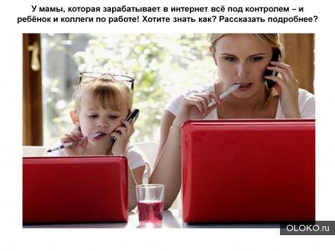 Работа для мам в декрете в интернете.