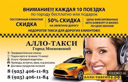Алло-такси города Московский недорого.