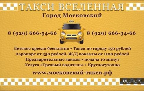 такси Вселенная эконом цены.