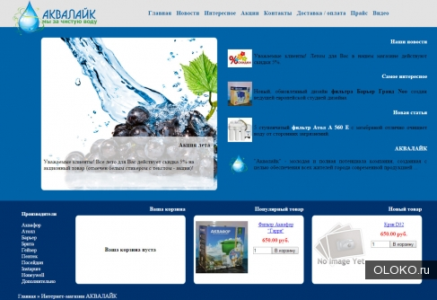 Новоалтайский интернет магазин фильтров для воды.