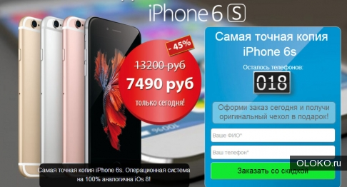 Самая точная копия iPhone 6s. Операционная система на 100 аналогична iOs 8.