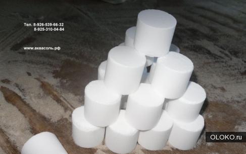 Таблетки соли для умягчителя воды. Соль таблетированная.