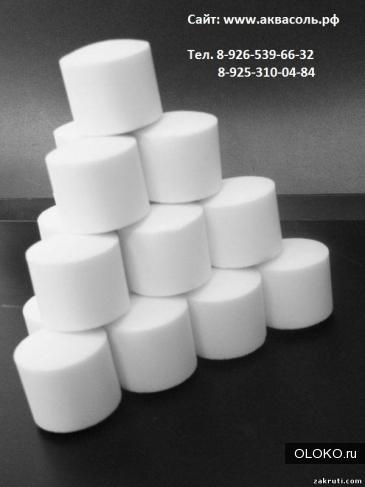 Соль таблетированная с доставкой.