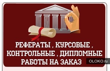 Диплом на заказ в Астрахани.
