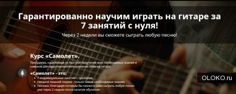 Индивидуальное обучение игры на гитаре на дому.