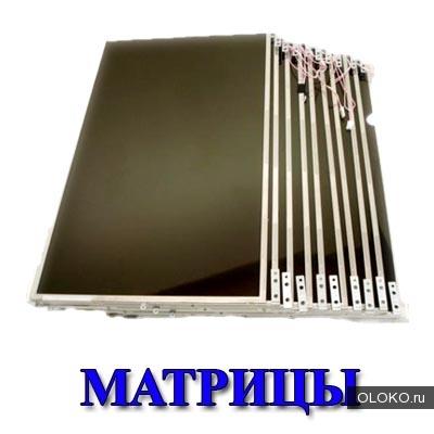 Ремонт ноутбуков, замена матриц на ноутбуках.