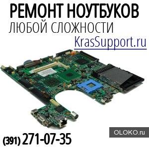 Ремонт ноутбуков, установка Wndows, восстановление данных -KrasSupport.