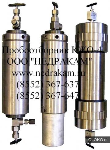 КЖО-4 устьевой контейнер пробоотборник НЕДРАКАМ.
