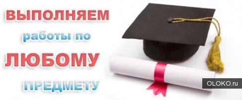 Заказать диплом в Астрахани.