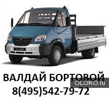Перевозки на автомобиле Валдай бортовой.