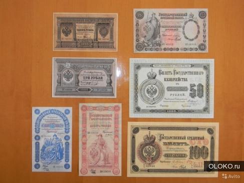 куплю старые банкноты.