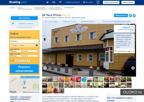 Бронирование гостиницы онлайн.