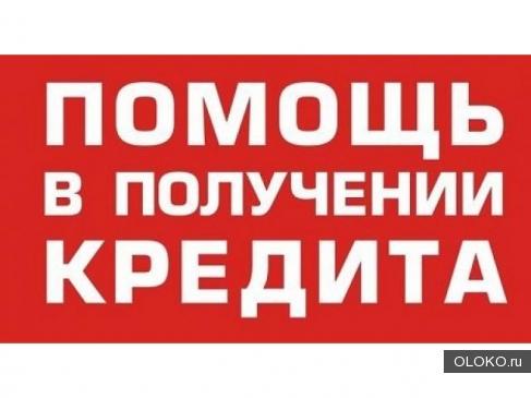 Помогу получить кредит до 100 тысяч рублей КИ не важна По всей России.