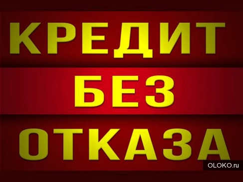 Жителям РБ РК РФ УКРАИНЫ Быстро , надежно , прозрачно.