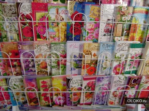 Оптовая партия поздравительных открыток -40 ниже оптово закупочной цены ликвидация.