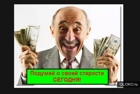 Активным пенсионерам Подработка к пенсии.