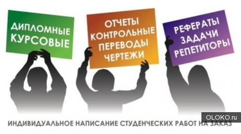 Заказать диплом в Смоленске.