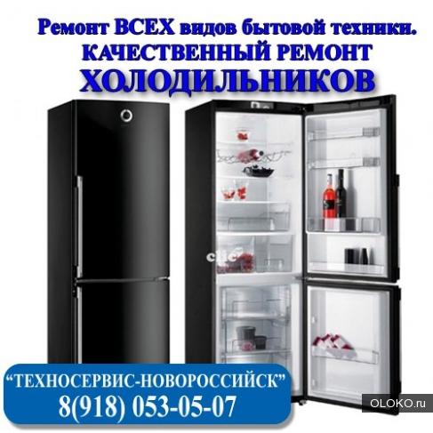 Ремoнт холодильника.
